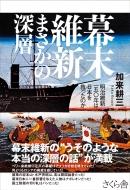 幕末維新まさかの深層 明治維新一五〇年は日本を救ったのか
