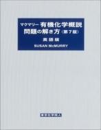 マクマリー 有機化学概説 問題の解き方 英語版