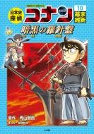 日本史探偵コナン 10 幕末・維新 暗黒の羅針盤 名探偵コナン歴史まんが