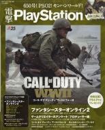 電撃PlayStation 2017年 11月 23日号