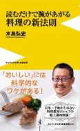 読むだけで腕が上がる料理の新法則 ワニブックスPLUS新書