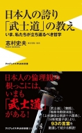 日本人の誇り 「武士道」の教え -いま、私たちが立ち返るべき哲学 -ワニブックスPLUS新書