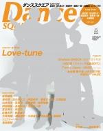ダンススクエア Vol.22 Hinode Mook