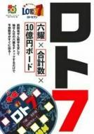 ロト7 六耀×合計数×10億円ボード 超的シリーズ