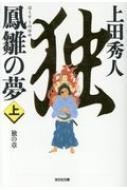 鳳雛の夢 上 独の章 光文社時代小説文庫