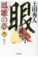 鳳雛の夢 中 眼の章 光文社時代小説文庫