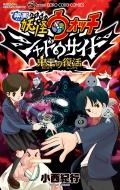 映画妖怪ウォッチシャドウサイド 鬼王の復活 てんとう虫コミックス