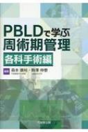 PBLDで学ぶ周術期管理 各科手術編