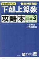 下剋上算数攻略本難関校受験編 中学受験テキスト stage 3