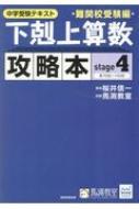 下剋上算数攻略本難関校受験編 中学受験テキスト stage 4