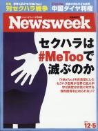 Newsweek (ニューズウィーク)日本版 2017年 12月 5日号