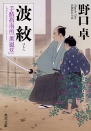 波紋 手蹟指南所「薫風堂」 角川文庫