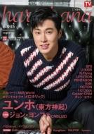 Haru*hana (ハルハナ)Vol.45 Tokyonews Mook