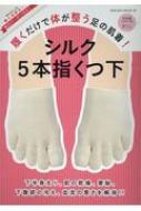 履くだけで体が整う肌着!シルク5本指くつ下 SAKURA MOOK