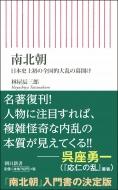 南北朝 日本史上初の全国的大乱の幕開け 朝日新書