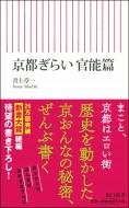 京都ぎらい 官能篇 朝日新書