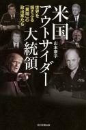 米国アウトサイダー大統領 世界を揺さぶる「異端」の政治家たち 朝日選書