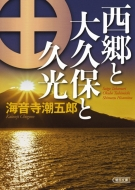 西郷と大久保と久光 朝日文庫