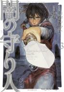 闇の守り人 3 Nemuki+コミックス
