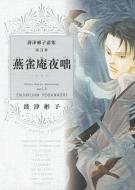 波津彬子選集 3 燕雀庵夜咄 Nemuki+コミックス