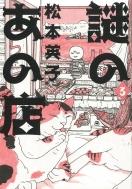 謎のあの店 3 Nemuki+コミックス