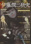 伊藤潤二研究 ホラーの深淵から Nemuki+コミックス