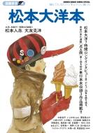 漫画家本 Vol.4 松本大洋本 少年サンデーコミックススペシャル