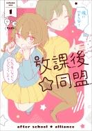 放課後☆同盟 1 電撃コミックスnext
