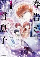 春告と雪息子 1 Mfコミックス ジーンシリーズ
