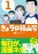 きょうの横山家 1 Mfコミックス ジーンピクシブシリーズ
