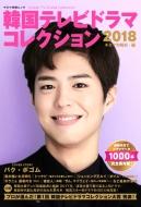 韓国テレビドラマコレクション2018 キネマ旬報ムック