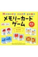 てづかあけみ/メモリーカードゲーム