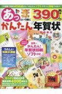 あっという間にかんたん年賀状 CD-ROM Windows 10/8.1/8/7 2018