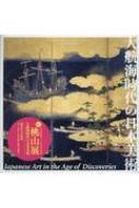 大航海時代の日本美術 特別展 新・桃山展