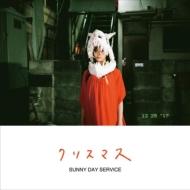 クリスマス -white falcon & blue christmas-remixed by 小西康陽 (7インチシングルレコード)