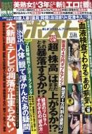 週刊ポスト 2017年 11月 24日号