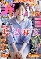 週刊少年チャンピオン 2017年 11月 30日号