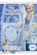 Disney アナと雪の女王 エルサのドレスバッグBOOK