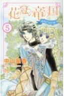 花冠の竜の国 Encore 花の都の不思議な一日 5 プリンセス・コミックス