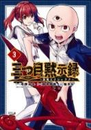 三つ目黙示録 -悪魔王子シャラク-3 ヤングチャンピオン・コミックス