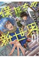 僕たちの新世界 1 ヤングチャンピオン・コミックス