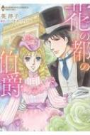 花の都の伯爵 エメラルドコミックス ハーモニィコミックス