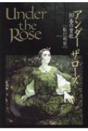 Under The Rose 10 春の賛歌 バーズコミックス デラックス