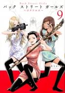 Back Street Girls 9 ヤングマガジンKC