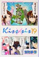 Kiss×sis 19 KCデラックス