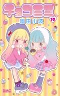 チョコミミ10 りぼんマスコットコミックス