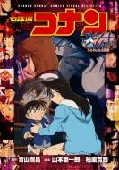 名探偵コナン エピソード One 小さくなった名探偵 少年サンデーコミックススペシャル