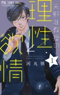 矢野准教授の理性と欲情 1 フラワーコミックス ベツコミ