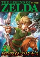ゼルダの伝説 トワイライトプリンセス 4 てんとう虫コミックス スペシャル