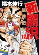新黒沢 最強伝説 12 ビッグコミックオリジナル